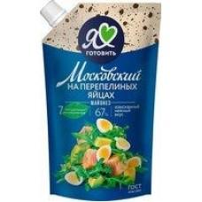 Майонез Московский провансаль на перепелиных яйцах 67%, 600 мл