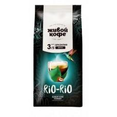 Живой кофе Рио-Рио в зернах, 200 г